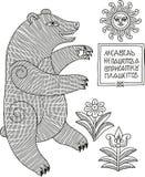 Dancing bear Royalty Free Stock Image