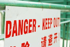 Danger ! Royalty Free Stock Photo