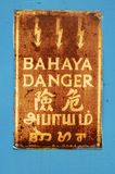 Danger. Old danger sign in four languages Royalty Free Stock Image