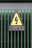 Danger high voltage sign- Chinese language Royalty Free Stock Photo