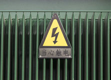 Danger high voltage sign - Chinese language Stock Photography
