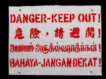 Danger keep out Stock Photo