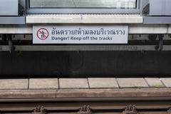 Danger sign with closing door in the train station Stock Image