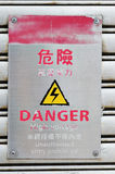 Danger sign in Hong Kong. Stock Images
