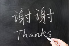 Dank fasst auf chinesisches und englisch ab Stockfotografie