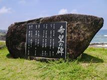 Dannu海滩的石纪念碑在与那国岛海岛 免版税图库摄影