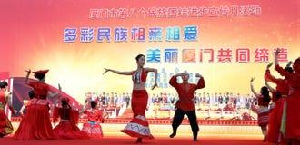 Danse chinoise nombreuse de groupe de minorités ethniques Photo libre de droits