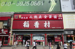 Daoxiangcun Royalty Free Stock Photo