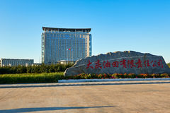 Daqing oilfield command center buildings Royalty Free Stock Image