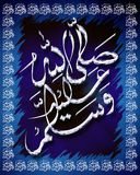 Darood Sharif Royalty Free Stock Images