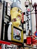 Daruma Kushikatsu, Dotombori, Osaka, Japão Fotografia de Stock