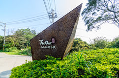Das ein Land nanyuan in Taiwan Lizenzfreie Stockfotos