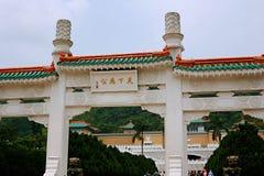 Das Kaiserpalast-Museum, Taipeh, China Lizenzfreies Stockfoto