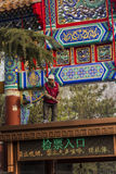 Das Lamatempel Peking-Porzellan Lizenzfreie Stockbilder