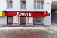 Das Mikrofinanzorganisation Geld Nizhny Novgorod Stockfoto
