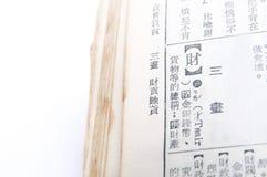 Das tranditional Chineseverzeichnis Stockbild