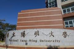 Das Zeichen von nationalem Yang Ming University Lizenzfreies Stockfoto