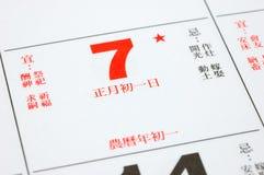 Datum neuen Mondjahres 2008 Lizenzfreie Stockfotografie