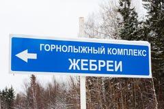 DAUERWELLE, RUSSLAND, AM 13. DEZEMBER Zeiger 2015 'Skiort Zhebrei' Lizenzfreie Stockfotografie