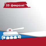 Day of the Armed Forces of Russia. Greeting card Royalty Free Stock Images