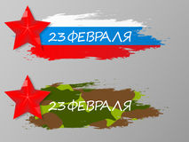 Day of the defender Fatherland. The day Soviet and Russian Armies. Day of the defender of Fatherland. The day of Soviet and Russian Armies. Vector illustration Royalty Free Stock Photo