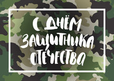 Day of Defender of the Fatherland with trendy handwritten lettering. Camouflage pattern background. Russian national holiday celebrated 23 February. Vector Royalty Free Stock Photography
