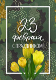 Day of Defender of the Fatherland with trendy handwritten lettering. Realistic tulips, camouflage pattern background. Russian national holiday celebrated 23 Stock Photo