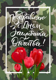 Day of Defender of the Fatherland with trendy handwritten lettering. Realistic tulips, camouflage pattern background. Russian national holiday celebrated 23 Royalty Free Stock Photo