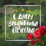 Day of Defender of the Fatherland with trendy handwritten lettering. Realistic tulips, camouflage pattern background. Russian national holiday celebrated 23 Stock Photos