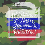 Day of Defender of the Fatherland with trendy handwritten lettering Stock Images