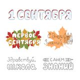 Day of knowledge, first of September, hello school Russian, Cyrillic. Hand drawing lettering. Notebook in a cage and autumn mapl. E leaves. Card. Vector. EPS 10 Stock Photos