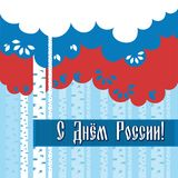 Day of Russia - postcard, poster or banner. Logotype of the thematic event Stock Photography