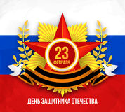 Day of Russian army. Vector military 23 february postcard or poster with star award and flag Stock Image