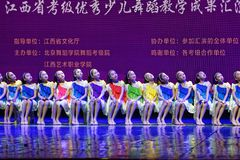 Daydream танца ` s детей испытания звёздной академии танца Пекина неба сортируя выставка Цзянси достижения выдающего уча Стоковое Изображение