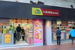 DCH食物小店在香港 库存图片