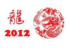 De 2012-Chinese Dierenriem van het nieuwjaar van het Jaar van de Draak Stock Fotografie