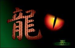 de achtergrond van het de draakjaar van 2012 royalty-vrije illustratie