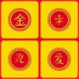De affiche is een Chinees een reeks van symbolen het aanduiden Royalty-vrije Stock Afbeeldingen