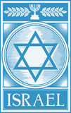 De affiche van Israël Stock Afbeelding