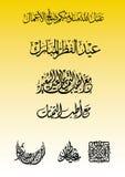 De Arabische Islamitische kalligrafie van Eid vector illustratie