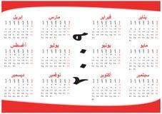 de Arabische kalender van 2009 Stock Foto