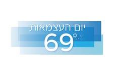 De banner van de de onafhankelijkheidsdag van Israël Stock Foto