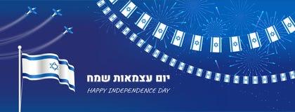 De banner van de de onafhankelijkheidsdag van Israël met vlaggen, vliegtuigen en vuurwerk stock illustratie