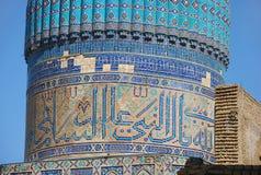 De basis van de koepel van Bibi Hanummedrese met Arabische inschrijvingen Stock Foto