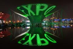 De Boulevard van Expo Royalty-vrije Stock Afbeelding