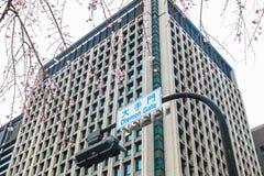 De bureaubouw in Tokyo Japan op 31 Maart, 2017 | Bedrijfsarchitectuur Royalty-vrije Stock Foto's