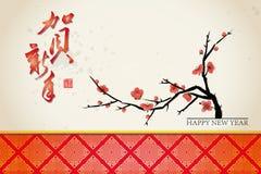 De Chinese achtergrond van de de groetkaart van het Nieuwjaar Stock Afbeeldingen