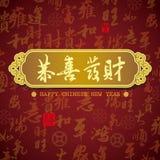 De Chinese achtergrond van de de groetkaart van het Nieuwjaar Royalty-vrije Stock Foto