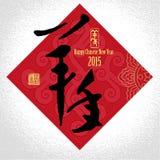 De Chinese achtergrond van de de groetkaart van het Nieuwjaar Stock Fotografie