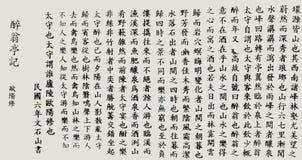 De Chinese achtergrond van de kalligrafietekst Stock Afbeeldingen